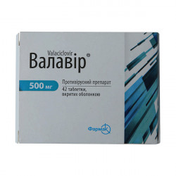 Купить Валавир таблетки 500мг N42 в Новосибирске
